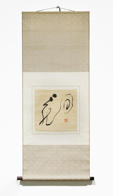 Wang Fangyu 王方宇, 'Dragon 龙', N/A