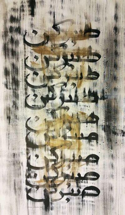 Farnaz Jahanbin, 'Be patient', 2018