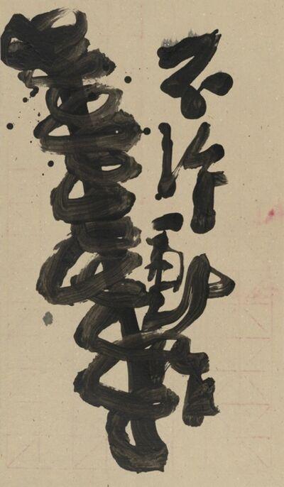 Yang Jiechang 杨诘苍, 'Do not Move', 2014