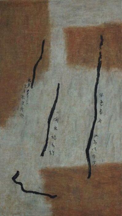 Hong Zhu An, ' Odyssey', 2004