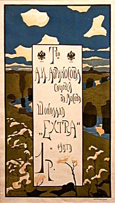 Wassily Kandinsky, 'CHOCOLATE EXTRA - PURVEYOR TO THE CZAR', 1896