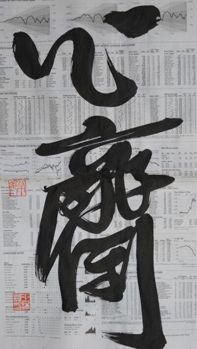 Wang Mansheng 王满晟, 'Purifying The Heart 心齋', 2015