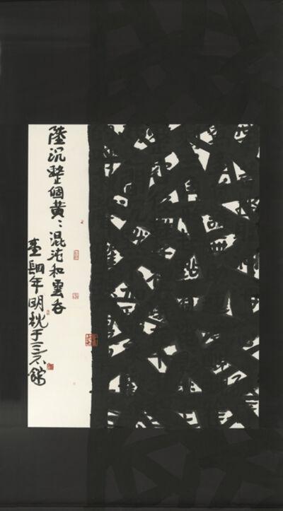 Fung Mingchip 馮明秋, '带著窗花字 (重生系列) Window Script (Reborn Series)', 2019