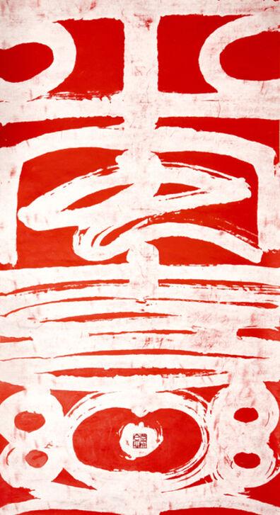 C.N. Liew, 'Bliss 平安喜樂', 2010
