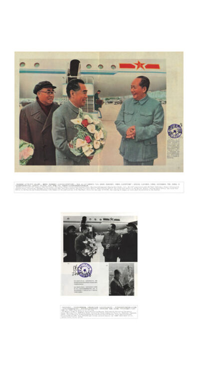 Zhang Dali, 'Second History 28 : Premier Zhou Returns to Beijing from Moscow, November 14th, 1964', 2003 -2010