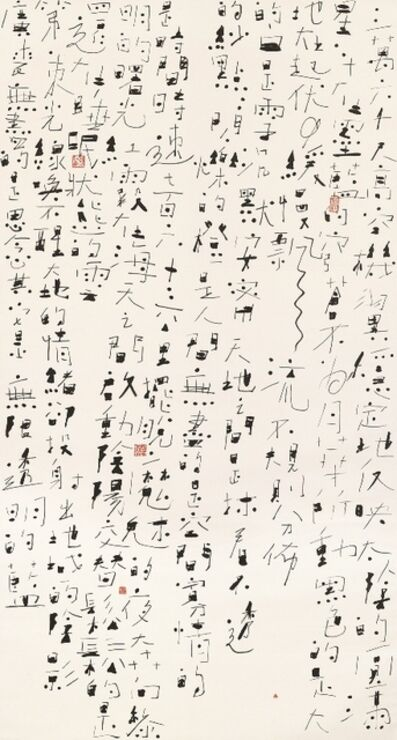 Fung Ming Chip, 'Music script, Departure   音樂字   ', 2013