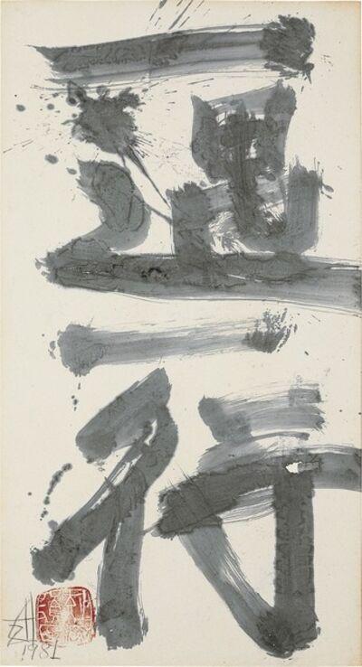 Kokuta Suda, 'Ichigu Iko', 1981