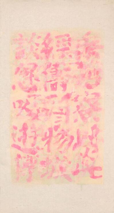 Wei Jia, 'No.15183', 2015