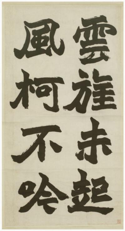 Zhao Zhiqian, 'Inscription on Shifan (Shifan ming)', 19th century