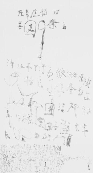 Xu Jiong 许炯, 'Tea Man in the Garden of Happiness', 2016