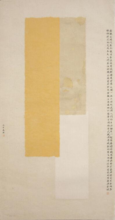 Wei Jia, 'No. 19243', 2019