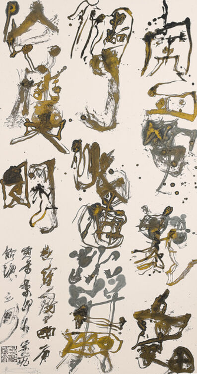 Wei Ligang 魏立刚, 'Gold Ancient Script', 2010