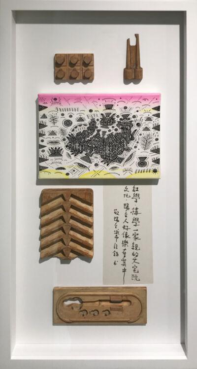 Shu-Kai Lin, '陽台城市文明語錄系列七 Balcony City Civilization Quote Serie VII', 2019
