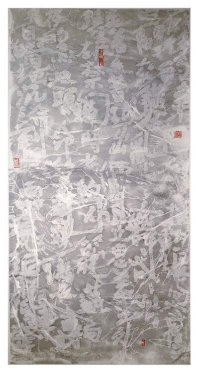 Fung Mingchip 馮明秋, 'Post Mariguana, Rubbing Script 麻後水拓字', 2015
