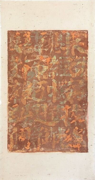 Wei Jia, 'No.14158', 2014