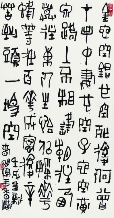 Fung Ming Chip, 'Gold is Meaningless, Traditional Script', 1982