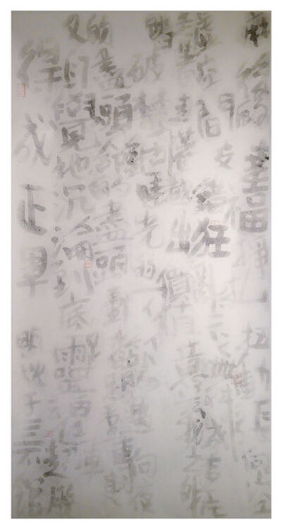 Fung Ming Chip, 'Post Marijuana, Dust Script 麻後塵字', 2015