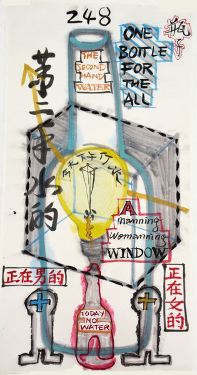 Wu Shanzhuan, 'Today No Water: Second Hand Water', 2000