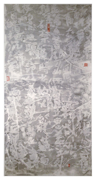 Fung Ming Chip, 'Post Marijuana, Rubbing Script 麻後水拓字', 2015