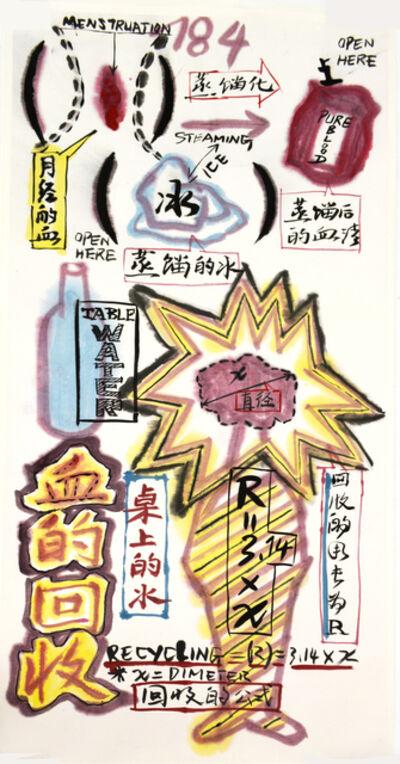 Wu Shanzhuan, 'Today No Water: Table Water', 2000