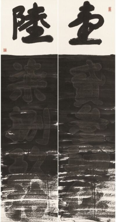 Fung Ming Chip, 'Shadow script, One – Ten   壹至拾影字  ', 2014