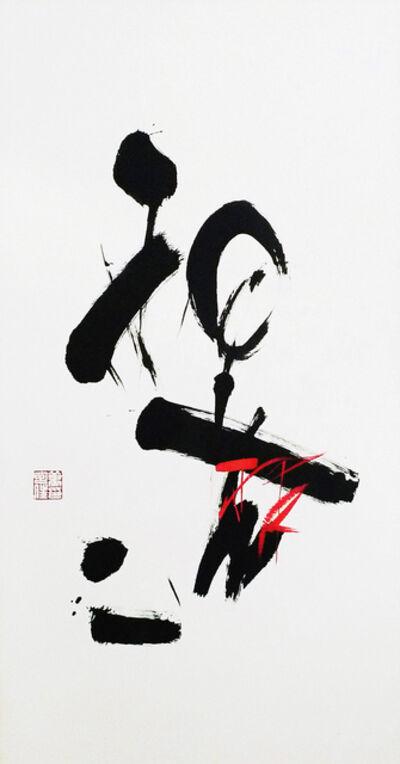 Katherine Xiao, 'Choice', 2009