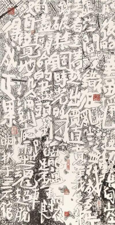 Fung Ming Chip, 'Vacant script, Post Marijuana   麻後逼字   ', 2015