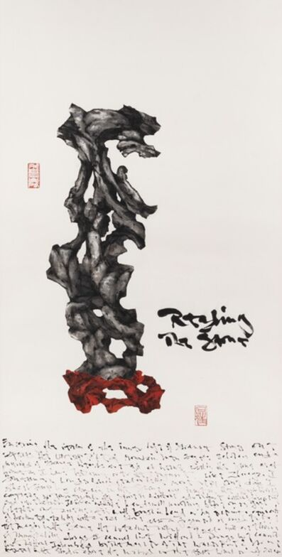 The Master of the Water, Pine and Stone Retreat 水松石山房主人, 'Reading the Stone', 2014