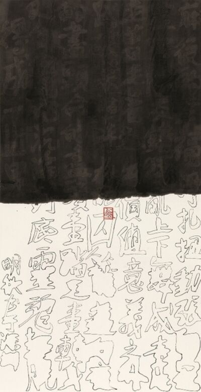 Fung Ming Chip, 'Shadow Hollow script, Post Marijuana   麻後影 空心字   ', 2015
