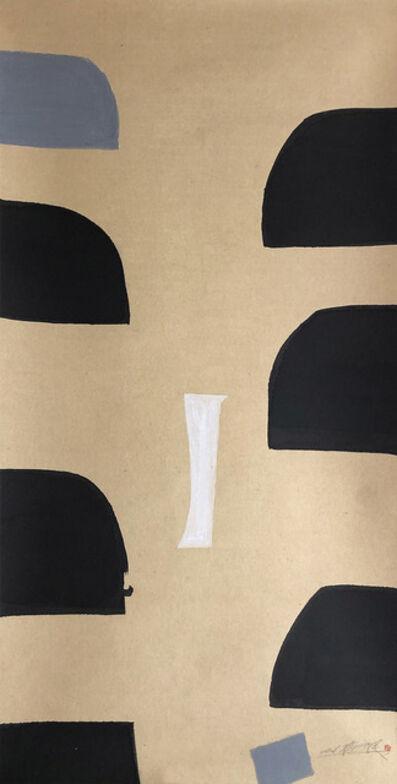 Yang Xiaojian, 'My Harbour', 2008