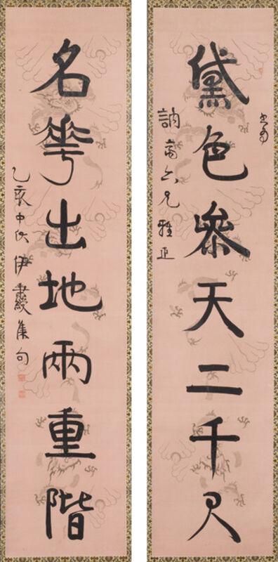 Yi Bingshou 伊秉绶, 'Couplet', China, Qing dynasty (1644–1911), 1815