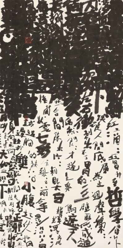 Fung Ming Chip, 'Zone script, Altered Consciousness of Sakura   慾欲區域字上下 ', 2012