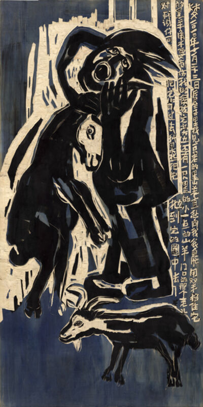Chen Haiyan 陈海燕, 'The Black Mountain Goat 黑山羊', 2015