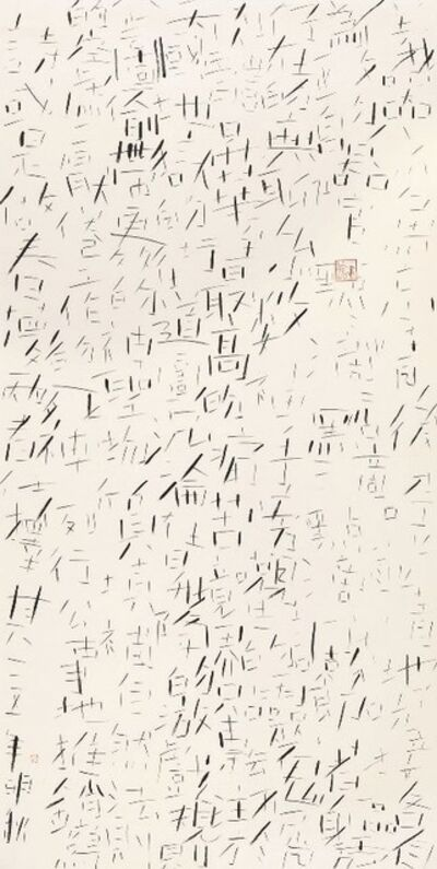 Fung Ming Chip, 'Needle script, Army Hospital   儀器針直散字   ', 2015