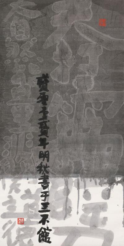 "Fung Mingchip 馮明秋, 'Rubbing Script, ""Thunder…""  天打拓字', 2014"