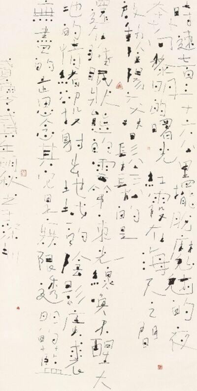 Fung Ming Chip, 'Music script 3, Departure   時速音樂字    ', 2013