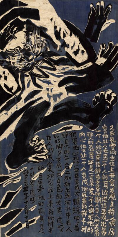 Chen Haiyan 陈海燕, 'The Tiger', 2015