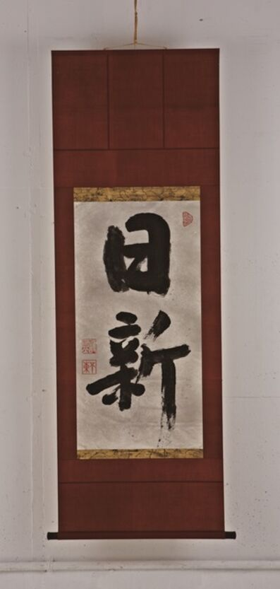 Morihiro Hosokawa, 'Nisshin 日新', 2013