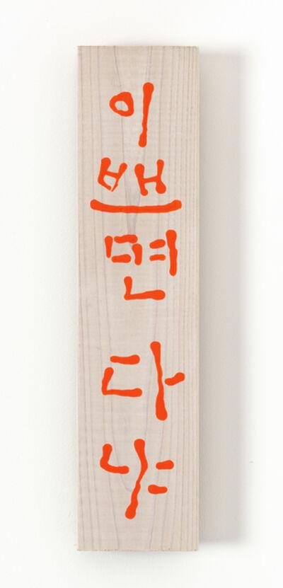 Yoo Seungho, '이쁘면 다냐', 2017
