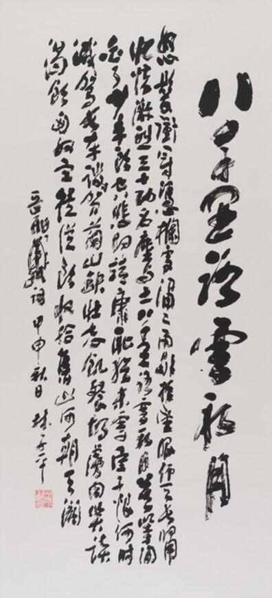 Lim Tze Peng, 'Calligraphy', 2004