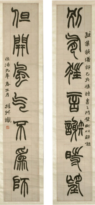 Zhao Zhiqian, 'Couplet', China, Qing dynasty (1644–1911), 1870