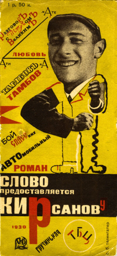 "Solomon Telingater, 'Cover image for Kirsanov Has the ""Right of Word,"" by Semen Kirsanov', 1930"