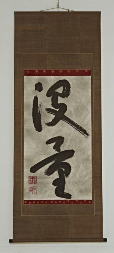 Morihiro Hosokawa, 'Motsu Ryo 没量', 2013