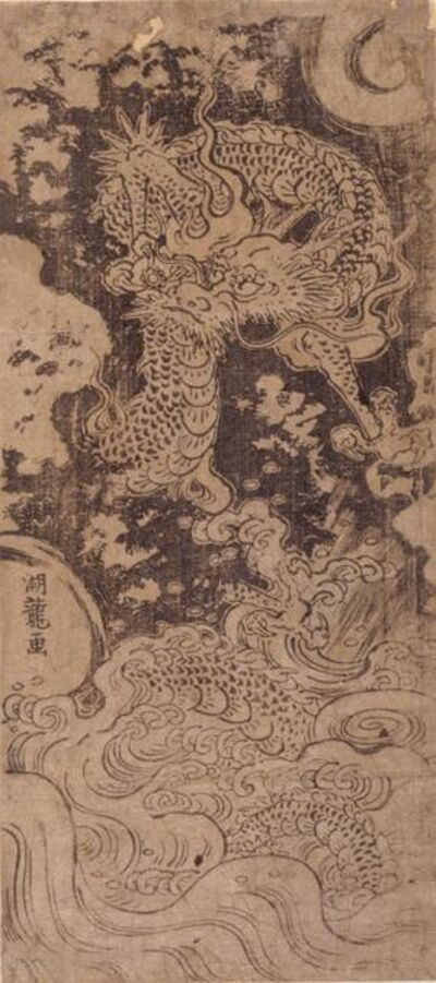 Isoda Koryusai, 'Dragon and Storm', late 18th century