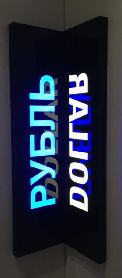 Michael Schuster, 'Dollar / Rubel', 2012