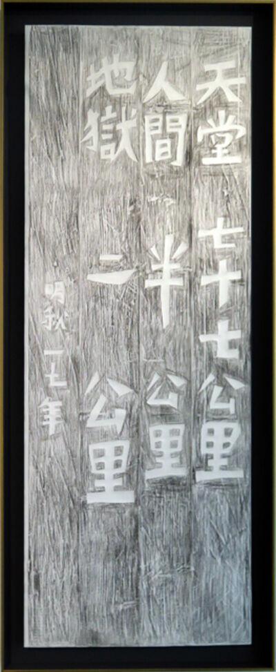 Fung Ming Chip, 'Milestone (Rubbing)', 2017
