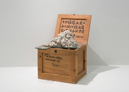 Huang Yong Ping 黄永砯, 'The History of Chinese Painting and A Concise History of Modern Painting Washed in a Washing Machine for Two Minutes,', 1987