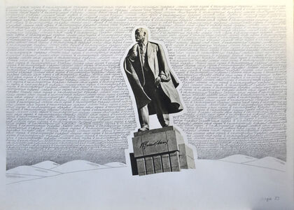 Vyacheslav Akhunov, 'Mantras of the USSR #8', 1983