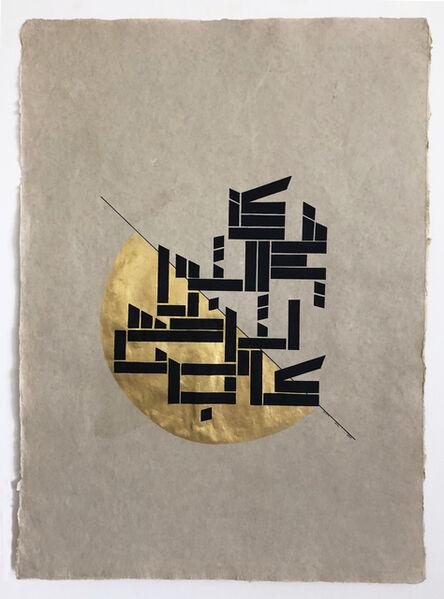 Lulwah Al Homoud, 'Rumi-3 ( ن فيالتو اضع كالتر ا ب )', 2020