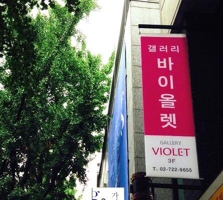 Gallery Violet at KIAF 2015, installation view